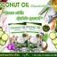 น้ำมันมะพร้าวสกัดเย็น Coconut Oil ภูชิ เนอร์เจอร์รัล เฮิร์บ (แบบซอง) ราคาปลีก 85 บาท / ราคาส่ง 68 บาท thumbnail 4
