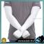 ปลอกแขนหุ้มมือ สีขาว - White thumbnail 1