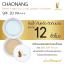 แป้งเจ้านาง Chaonang Perfect Bright UV 2 Way Powder Foundation SPF20PA+++ ราคาปลีก 250 บาท / ราคาส่ง 200 บาท thumbnail 3