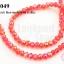 คริสตัลจีน ทรงซาลาเปา สีแดงอมส้ม 4 มิล (1เส้น) thumbnail 1