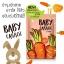 Baby Carrot Cream เบบี้แครอทครีม ราคาปลีก 60 บาท / ราคาส่ง 48 บาท thumbnail 4