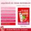 DD Cream Watermelon SPF50 PA+++ ดีดีครีมกันแดดแตงโม (6ซอง) thumbnail 9