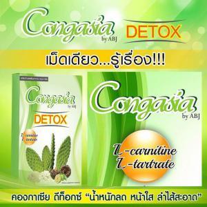 คองกาเซีย Congasia Detox