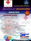 แนวข้อสอบ บุคลากร สภากาชาดไทย