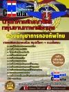 คู่มือเตรียมสอบ แนวข้อสอบ กลุ่มงานภาษาอังกฤษ กองบัญชาการกองทัพไทย