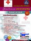 แนวข้อสอบ วิทยาจารย์ สภากาชาดไทย