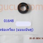 ซีลข้อเหวี่ยง (แบบเป้นคู่) ms180