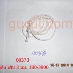 เชือกดึง 3มม. 180-3800