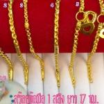 สร้อยข้อมือทองแท้ 96.5% หนัก 1 สลึง (3.8 กรัม) ยาว 17 เซน