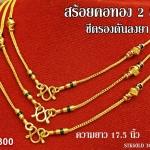 สร้อยคอทองแท้ 96.5% ลงยา หนัก 2 สลึง (7.6 กรัม)