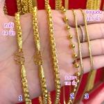 สร้อยคอเด็ก ทองแท้ 96.5% หนัก 2 สลึง /14 นิ้ว
