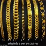 สร้อยคข้อมือ ทองแท้ 96.5% หนัก 1 บาท/ยาว 18.5 cm.