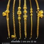สร้อยคข้อมือ ทองแท้ 96.5% หนัก 1 บาท/ยาว 16 cm.