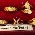 แหวนทองแท้ 96.5% หนัก 1 กรัม ไซส์ 46