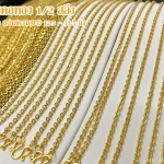 สร้อยคอเด็ก ทองคำแท้ 96.5% น้ำหนัก 1.9 กรัม/ครึ่งสลึง