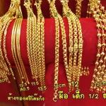 สร้อยข้อมือเด็ก ทองแท้ 96.5% หนัก 1.9 กรัม( ครึ่งสลึง)
