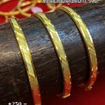 กำไลข้อมือทองแท้ 96.5% หนัก 2 สลึง