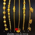 สร้อยคข้อมือ ทองแท้ 96.5% หนัก 1 บาท/ยาว 17.5 cm.