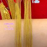 สร้อยคอเด็ก ทองแท้ 96.5% หนัก 1 สลึง /ซีตรอง