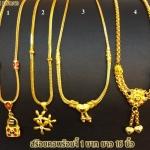สร้อยคอระย้า(มีจี้) ทองแท้ 96.5% หนัก 1 บาท