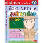 DVD ติว O-NET ม.6 สุขศึกษา ศิลปะ การงาน