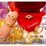 แหวนทองหัวใจฝังเพชร หนัก 1.9 กรัม (ครึ่งสลึง) size 50-58