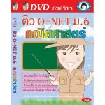 DVD ติว O-NET ม.6 คณิตศาสตร์