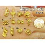 จี้ทองแท้ 96.5% หนัก 1 กรัม