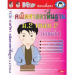 วีซีดีสอนเนื้อหาคณิตศาสตร์พื้นฐาน ม.2 เทอม 2