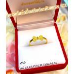 แหวนทองแท้ 96.5% โบว์ประดับเพชรหนักครึ่งสลึง ไซส์ 47-56