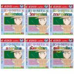 DVD ติว O-NET ม.6 ทุกวิชา (6 แผ่น) ส่งฟรี