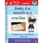 อีบุ๊ค (ไฟล์ pdf) ชีทติว ป.6 สอบเข้า ม.1 ภาษาไทย