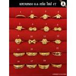 แหวนทองแท้ 96.5% หนัก 0.6 กรัม size 47