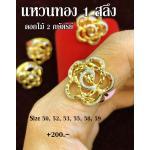 แหวนทองแท้ 96.5% ดอกไม้ หนัก 1 สลึง (3.8 กรัม) ไซส์ 50-59