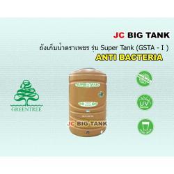 ถังเก็บน้ำ ตราเพชร รุ่น Super Tank (GSTA - I)
