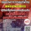 โหลดแนวข้อสอบ พนักงานราชการ ปฏิบัติหน้าที่ในตำแหน่งนายทหารสัญญาบัตร กลุ่มตำแหน่งกราฟิกมัลติมีเดีย กองบัญชาการกองทัพไทย