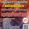 โหลดแนวข้อสอบ พนักงานราชการปฏิบัติหน้าที่ในตำแหน่งนายทหาร กลุ่มตำแหน่งคอมพิวเตอร์ กองบัญชาการกองทัพไทย