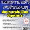 โหลดแนวข้อสอบ นักประชาสัมพันธ์ปฏิบัติการ กรมเจรจาการค้าระหว่างประเทศ