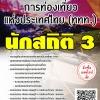 โหลดแนวข้อสอบ นักสถิติ 3 การท่องเที่ยวแห่งประเทศไทย (ททท.)