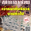 โหลดแนวข้อสอบ เจ้าหน้าที่บริหารงานทั่วไป สภากาชาดไทย