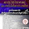 โหลดแนวข้อสอบ ลูกจ้างเฉพาะกิจ สังกัดกองการเงินและบัญชี (กงบ.) สถาบันวิจัยวิทยาศาสตร์และเทคโนโลยีแห่งประเทศไทย