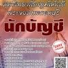 โหลดแนวข้อสอบ นักบัญชี มหาวิทยาลัยเทคโนโลยีพระจอมเกล้าธนบุรี