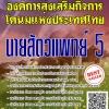 โหลดแนวข้อสอบ นายสัตวแพทย์ 5 องค์การส่งเสริมกิจการโคนมแห่งประเทศไทย