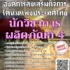 โหลดแนวข้อสอบ นักวิชาการผลิตภัณฑ์ 4 องค์การส่งเสริมกิจการโคนมแห่งประเทศไทย