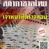 โหลดแนวข้อสอบ เจ้าหน้าที่ตรวจสอบ สภากาชาดไทย