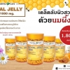 นมผึ้ง Royal Jelly Healthy Care