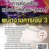 โหลดแนวข้อสอบ พนักงานการเงิน 3 การท่องเที่ยวแห่งประเทศไทย (ททท.)