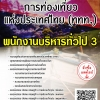 โหลดแนวข้อสอบ พนักงานบริหารทั่วไป 3 การท่องเที่ยวแห่งประเทศไทย (ททท.)