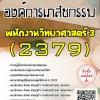 โหลดแนวข้อสอบ พนักงานวิทยาศาสตร์ 3 (2379) องค์การเภสัชกรรม