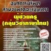 โหลดแนวข้อสอบ ผู้ช่วยครู (กลุ่มวิชาภาษาไทย) องค์การบริหารส่วนจังหวัดฉะเชิงเทรา